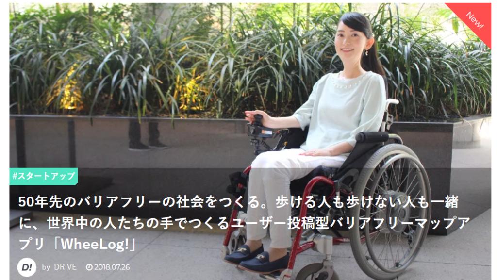 ツクルゼ、ミライ!行動系ウェブマガジン「DRIVE」