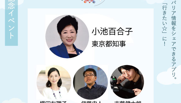 アプリ公開イベントに東京都知事の参加決定!