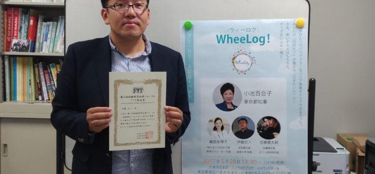 第16回情報科学技術フォーラムでFIT奨励賞を受賞しました