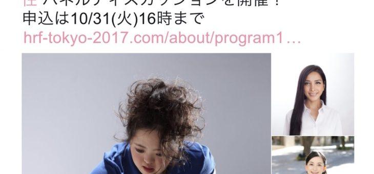 11/4(土)ヒューマンライツ・フェスタ東京2017に登壇します!