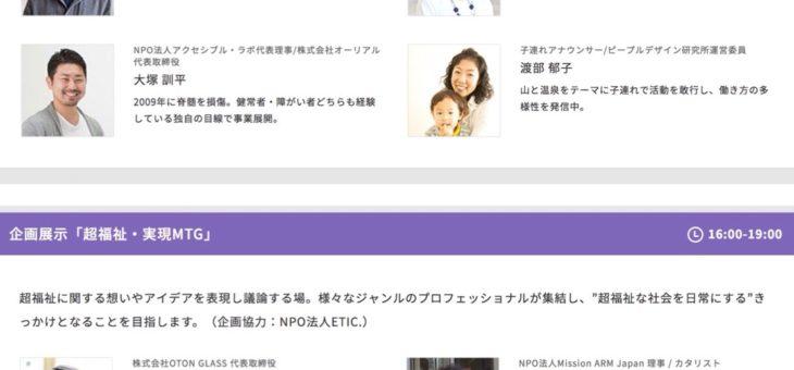 超福祉展2017~2020年、渋谷。超福祉の日常を体験しよう展~に出展&出演させて頂きます!