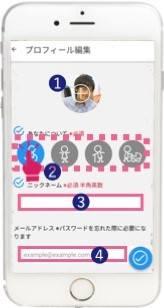 ビギナーズガイド⑤はじめかた【ユーザー登録してみよう!】