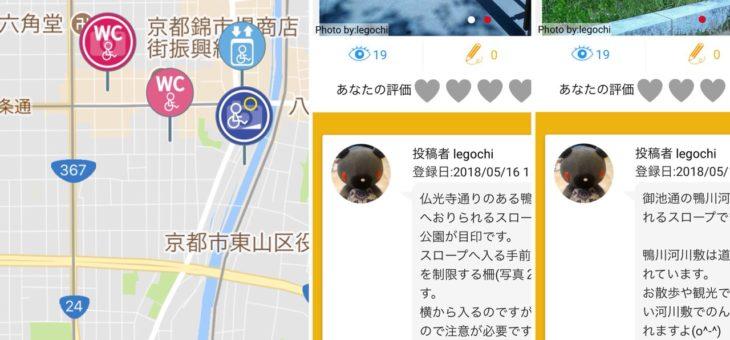 Today's Pick #23 パパママさんからの京都鴨川スロープ情報