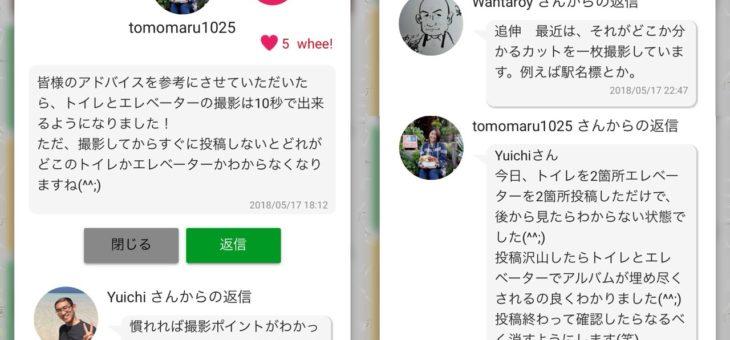 Today's Pick #25 つぶやき相談所