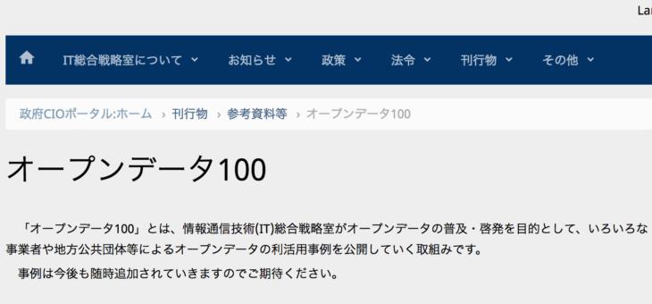 内閣官房オープンデータ100に掲載されました