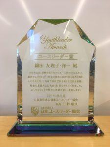 若者力大賞 ユースリーダー賞