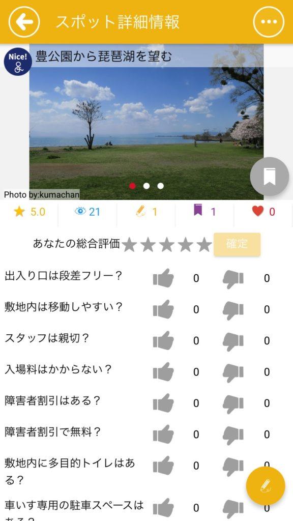 豊公園から琵琶湖を望む