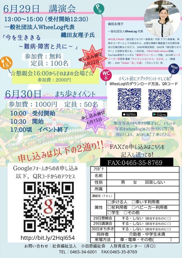WheeLog! in 小田原イベントのチラシ