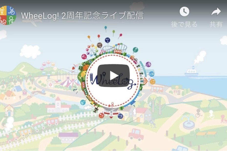 2nd_live_stream