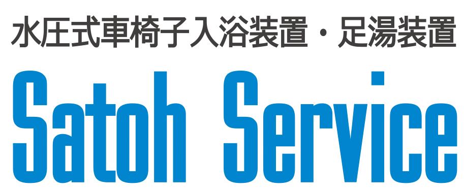 株式会社サトーサービス